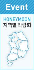 지역별 허니문 박람회