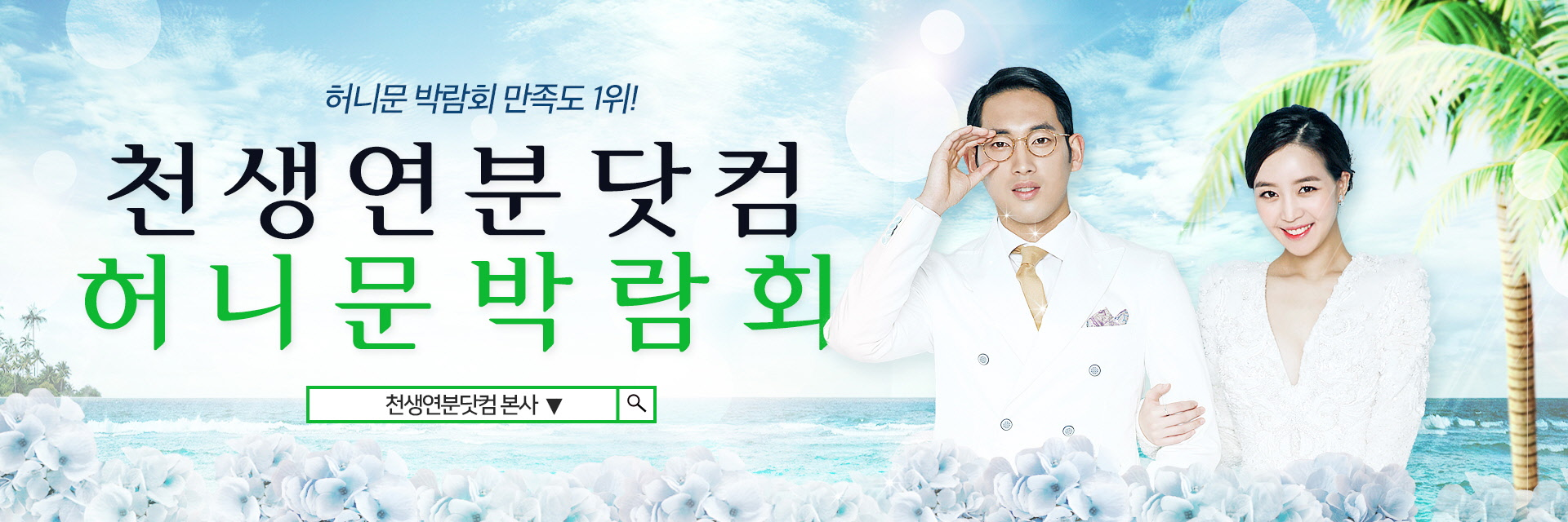 천생연분닷컴 허니문 박람회 PC메인배너