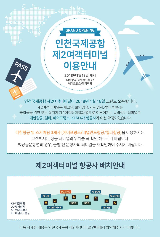 인천국제공항 제2여객터미널 이용안내